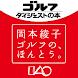 岡本綾子 ゴルフの、ほんとう。① - Androidアプリ
