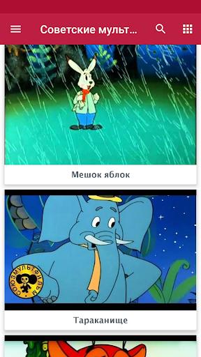 Russian cartoons Apk 2