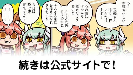 マンわか163話