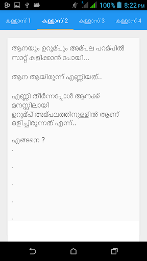 Malayalam Chalikal 2.0 screenshots 4