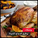 وصفات عمل الدجاج - وصفات دجاج 2020 icon