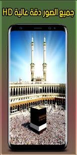 خلفيات مكة المكرمة - náhled