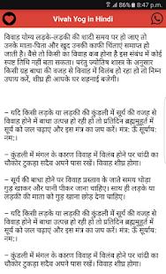 Matchmaking für die Ehe mit dem Namen in Hindi Wie kann ich mich mit jemandem auf einer Party anfreu