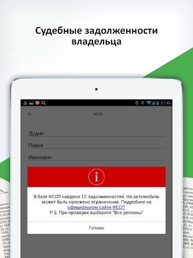 Авто Эксперт - vin проверка app (apk) free download for Android/PC/Windows screenshot
