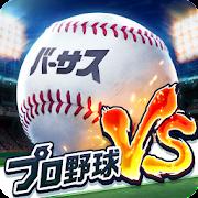 Professional baseball Versus 1.1.26