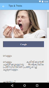 Malayalam Health Remedies - náhled