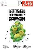 Photo: P民报 12-5