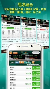 Money18 Real-time Stock Quote- screenshot thumbnail