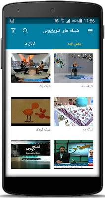 MTN-Irancell Zoom - screenshot