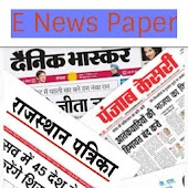 E News Paper (All India) समाचार पत्र