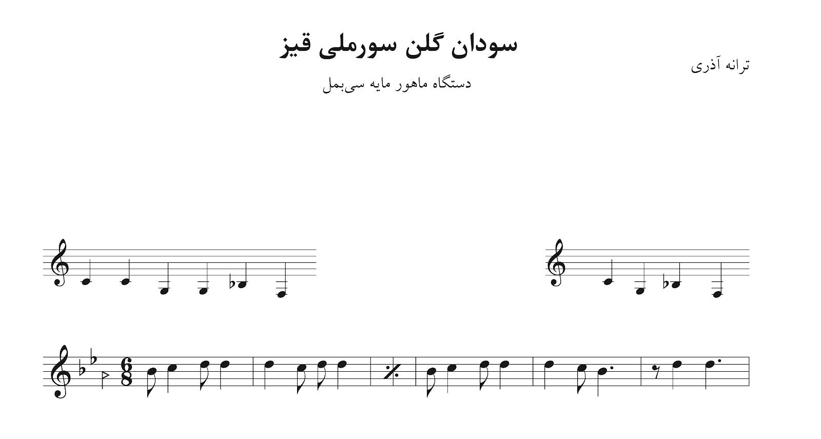 نت سودان گلن سورملی قیز ترانه آذری ماهور سیبمل