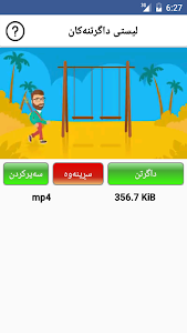 داگررەی ڤیدێۆی فەیسبووک screenshot 3