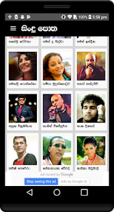 Sindu Potha -Sinhala Sri Lanka Songs Lyrics book - náhled