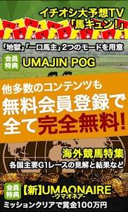 無料の競馬情報・競馬予想アプリ*UMAJIN.net screenshot 14