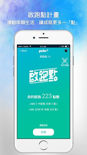 pb+ 運動讓生活更有趣 screenshot