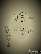 Photo: 朝日新闻中文网:社保