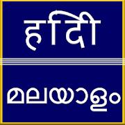 Hindi Malayalam Translation