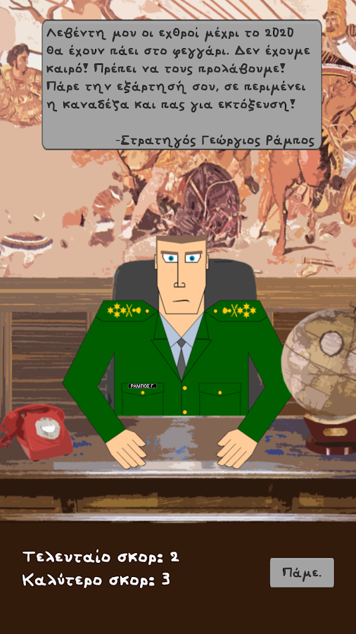 Antistratigos - στιγμιότυπο οθόνης