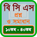 Bcs Question Bank & Solution icon