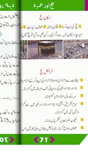 [Download Hajj and Umrah Guide – حج و عمرہ for PC] Screenshot 4