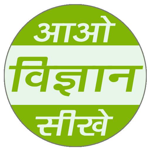 Science in Hindi Class 9