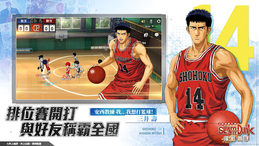 灌籃高手 SLAM DUNK screenshot 5