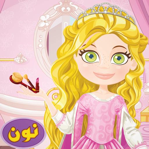 الأميرات الجميلات للبنات file APK Free for PC, smart TV Download