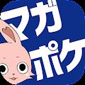 マガポケ - 人気マンガが無料で読める、週刊少年マガジン公式コミックアプリ「マガジンポケット」 download