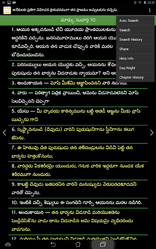 Download TeluguBible Google Play softwares - asMbJTUbTghz | mobile9
