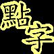 廣東話點字翻譯器 for PC-Windows 7,8,10 and Mac