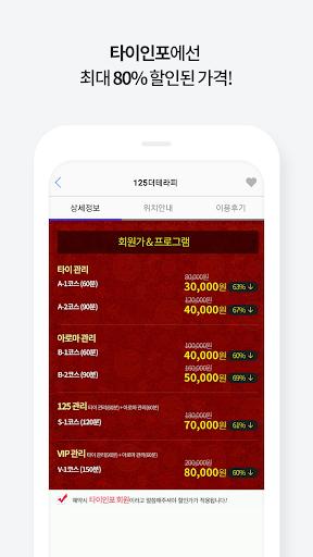 타이인포 - 최대 할인 마사지 타이마사지 내주변 및 전국 할인 어플 3.15 screenshots 3