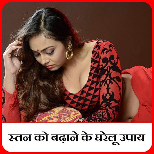 स्तनों को बढ़ाने के उपाय : Stan Badhane Ke Upay