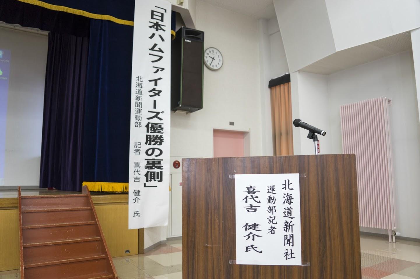 講演「日本ハムファイターズ優勝の裏側」北海道新聞運動部・喜代吉健介 記者