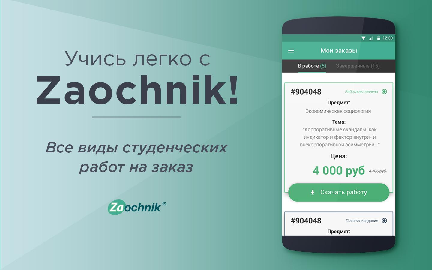 Zaochnik - помощь студентам- screenshot
