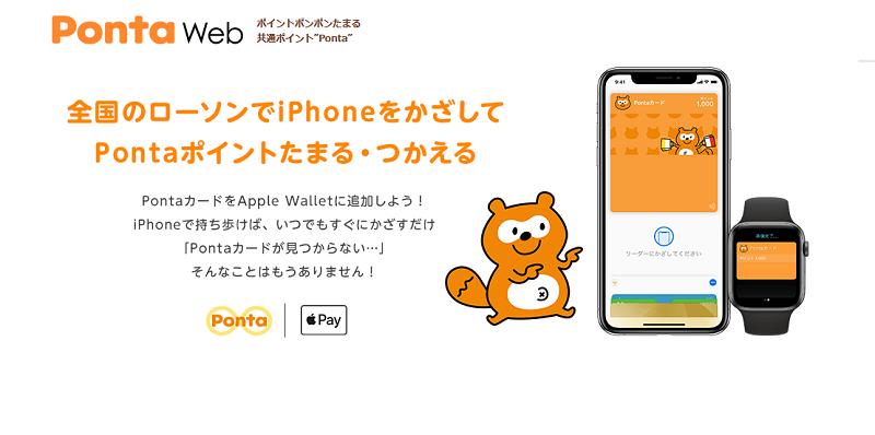 Apple PayでPontaカードを追加する方法について