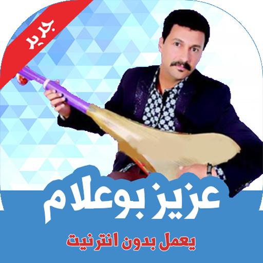 اغاني عزيز بوعلام بدون انترنت app (apk) free download for Android/PC/Windows