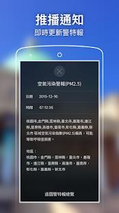 臺灣超威的 - 氣象、空汙PM2.5和PSI、地震、寒流颱風 Screenshot