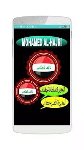 دردشة عراقية - náhled