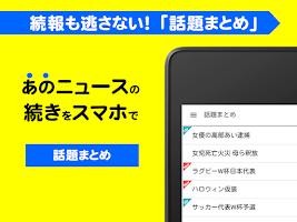 Screenshot of ニュース 新聞 雑誌が無料で読み放題のニュースアプリ