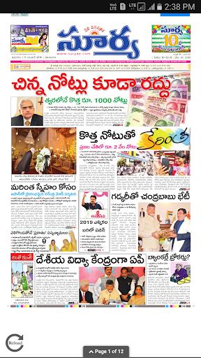 Telugu e News app (apk) free download for Android/PC/Windows screenshot