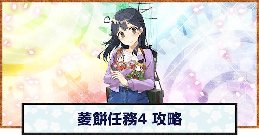 【桃の節句】春の決戦!敵機動部隊を叩け!