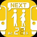 電車カウントダウン 大阪・京都・兵庫・奈良・和歌山・滋賀 icon