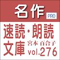 名作速読朗読文庫vol.276宮本百合子全集8読上機能付き icon