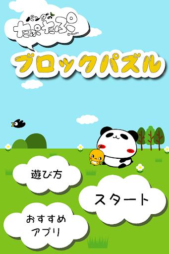 パンダのたぷたぷ 〜ブロックパズル〜