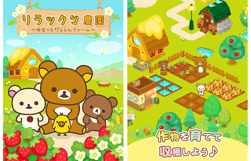 Rilakkuma Farm 1.0.3 screenshots 1
