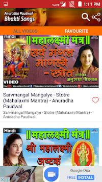 एंड्रॉयड के लिए Anuradha Paudwal Bhakti Songs