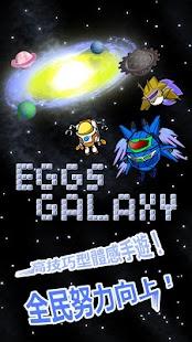Eggs Galaxy - náhled