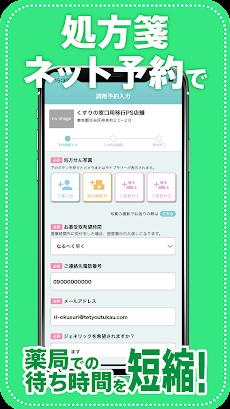 EPARKお薬手帳-予約もできる無料のお薬手帳アプリのおすすめ画像4