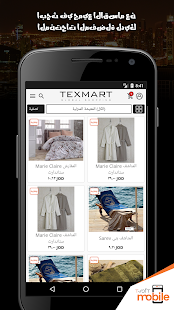 Download Texmart For PC Windows and Mac apk screenshot 2