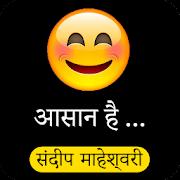 Sandeep Maheshwari App - Hindi Motivational Quotes